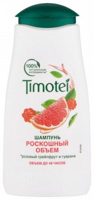 Шампунь TIMOTEI 400мл Роскошный объем