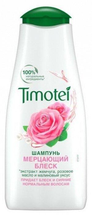 Шампунь TIMOTEI 400мл Мерцающий блеск