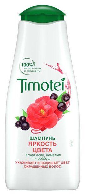 Шампунь TIMOTEI 400мл Яркость цвета