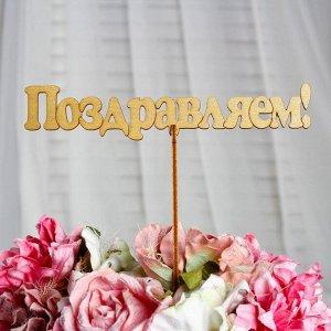 """Топпер """"Поздравляем!"""", золотой, 18,5?3,5 см Дарим Красиво"""
