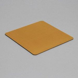 Подложка усиленная, квадратная, золото - кофе, 26 х 26 см, 3,2 мм