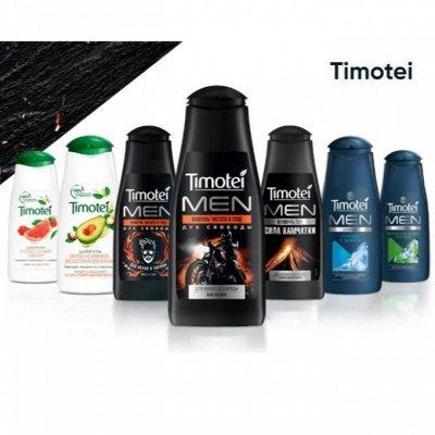 Удаление любых неприятных запахов ! — TIMOTEI - Сила природы для красоты и здоровья — Для тела