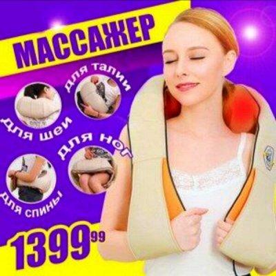 Массажеры для всей семьи.. Подарок для здоровья №1 — Массажер для шеи и плеч. Супер подарок )))) — Косметическое оборудование
