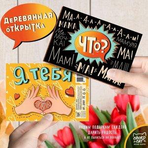 """Деревянная открытка """"МАМЕ"""""""