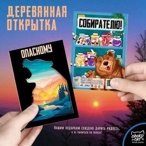 """Деревянная открытка """"ОПАСНОМУ СОБИРАТЕЛЮ"""""""