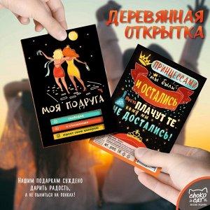 """Деревянная открытка """"ПОДРУГЕ"""""""