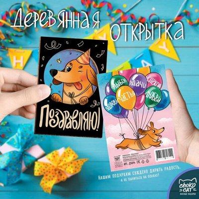 🙃пакет скажет за тебя всё! радуй друзей и не только🙃 — Деревянные открытки — Шоколад