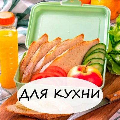 BE*RO*SSI-Пластик из Белоруссии — Посуда и аксессуары для кухни — Посуда