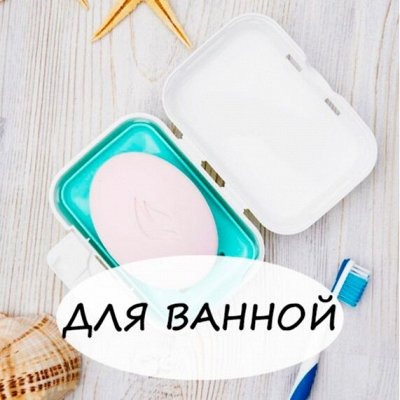 BE*RO*SSI-54 Пластик из Белоруссии — Для ванной комнаты — Ванная
