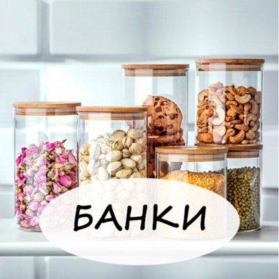 BE*RO*SSI-54 Пластик из Белоруссии — Банки для сыпучих продуктов — Посуда