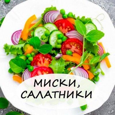 BE*RO*SSI-54 Пластик из Белоруссии — Миски, салатники — Кухня