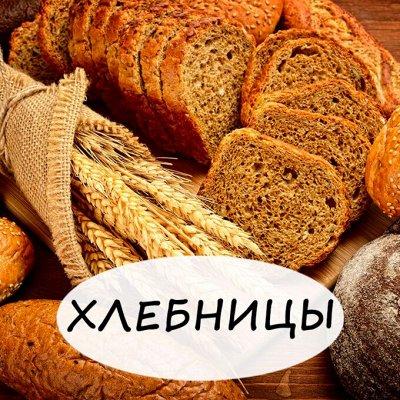 BE*RO*SSI-54 Пластик из Белоруссии — Хлебницы — Посуда