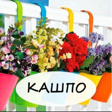 BE*RO*SSI-54 Пластик из Белоруссии — Кашпо для цветов — Кашпо и горшки