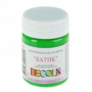 Краска акриловая для шёлка «Батик» Decola, 50 мл, зелёная светлая, в банке