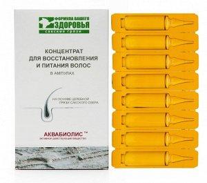 Концентрат для восстановления и питания волос в ампулах АКВАБИОЛИС