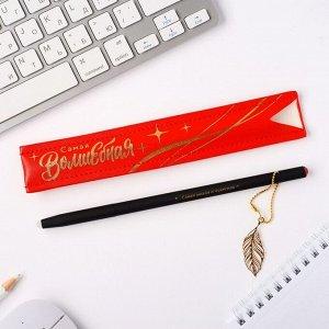 """Ручка с подвеской пиши-стирай """"Самая волшебная"""""""