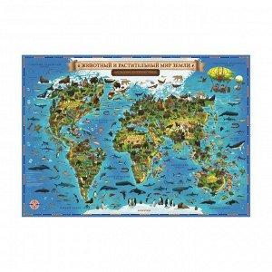 Интерактивная карта Мира для детей «Животный и растительный мир Земли», 101 х 69 см, ламинированная, тубус