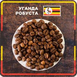 Кофе в зернах «Робуста Уганда»