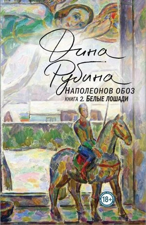 Рубина Д. Наполеонов обоз. Книга 2: Белые лошади