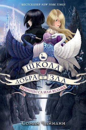 Чайнани С. Школа Добра и Зла. Принцесса или ведьма (#1)