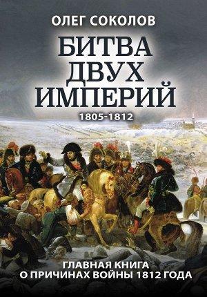 Соколов О.В. Битва двух империй