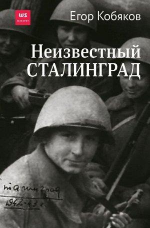 Кобяков Е. Неизвестный Сталинград
