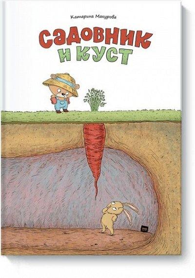 Издательство АСТ-19 Миллионы книг для лучшей жизни — ДЕТСКАЯ ЛИТЕРАТУРА (4-6 ЛЕТ) — Детская литература