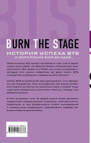 Шапиро М. Burn The Stage. История успеха BTS и корейских бой-бендов