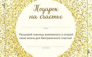 Вуйчич Ник Подарок на счастье от Ника Вуйчича (новый комплект)