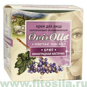 """ОвисОлио / """"OvisOlio® - Овечье масло"""" Крем для лица """"Брют - виноградная косточка"""" коллагеновый омолаживающий, 50 мл, банка"""