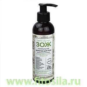 """Молочко для тела увлажнение и питание """"ЗОЖ"""", 200 мл, """"Botavikos"""""""