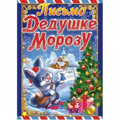 Пакеты, полиграфия, гель-лаки, детская мебель и игрушки.  — Письма Деду Морозу и от Деда Мороза, грамоты от Деда Мороза — Праздники