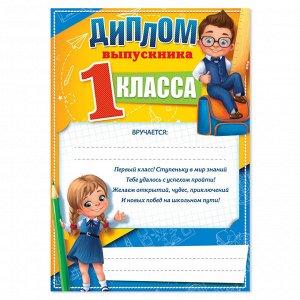 Грамота «Выпускника 1-го класса», 157 гр., А5