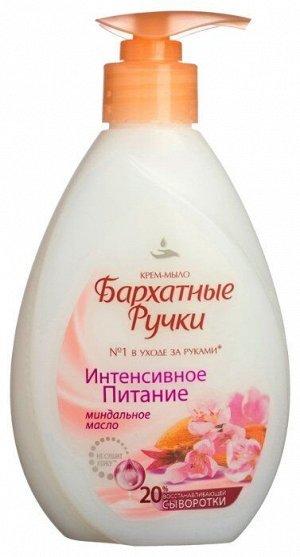 Мыло-крем жид. БР 240мл Интенсивное питание