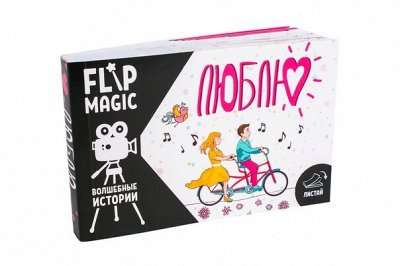 🎁Огромный выбор подарков по поводу и без! Удивляй и радуй🎈 — FLIP MAGIC - интерактивная открытка флипбук — Открытки и конверты