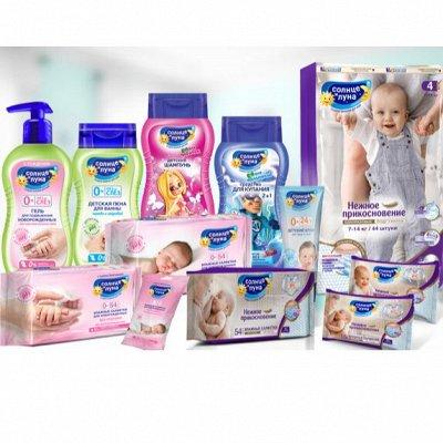 УМКА средства для малышей 0+ Лучшая цена ! — СОЛНЦЕ И ЛУНА - создано мамами для мам! — Подгузники