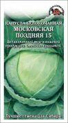 Капуста б/к Московская поздняя ЦВ/П (Сотка) 0,5гр позднеспелый
