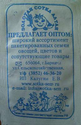 Редис Скороспелая Черешня ЗОЛОТАЯ Б/П (Сотка) 2гр