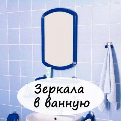 BE*RO*SSI-Пластик из Белоруссии — Зеркала в ванную — Ванная