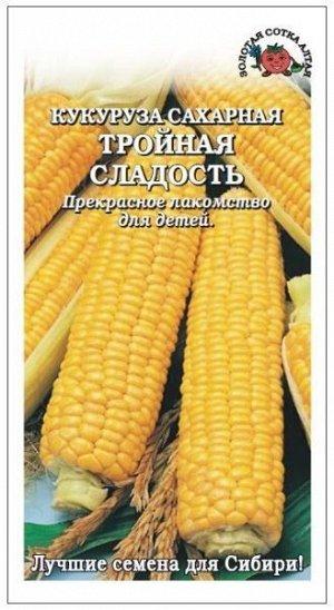 Кукуруза Тройная сладость Сахарная ЦВ/П (Сотка) 5гр раннеспелый