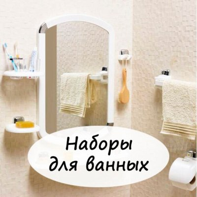 BE*RO*SSI-Пластик из Белоруссии — Наборы для ванных комнат — Ванная