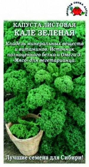 Капуста листовая Кале Зелёная F1 ЦВ/П (Сотка) 0,3гр