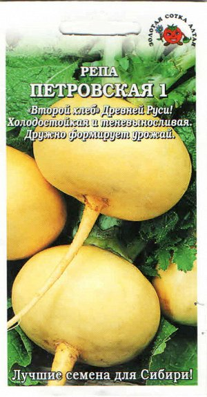Репа Петровская 1 ЦВ/П (Сотка)