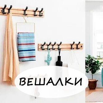 BE*RO*SSI-Пластик из Белоруссии — Вешалки для одежды — Прихожая и гардероб
