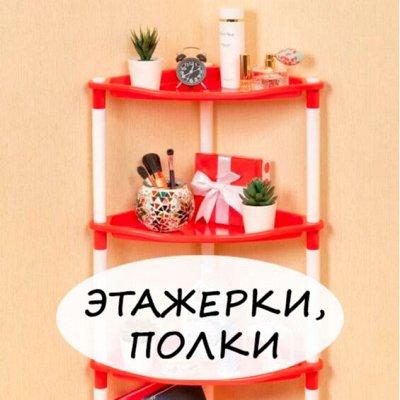 BE*RO*SSI-54 Пластик из Белоруссии — Этажерки,полки — Шкафы, стеллажи и полки