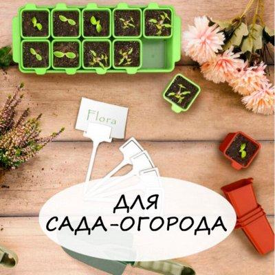 BE*RO*SSI-54 Пластик из Белоруссии — Для сада-огорода — Сад и огород
