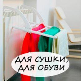 BE*RO*SSI-Пластик из Белоруссии — Аксессуары для хранения обуви и сушки белья — Хозяйственные товары