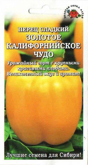 Перец сладкий Калифорнийское Чудо Золотое ЦВ/П (Сотка) 0,2гр среднеранний