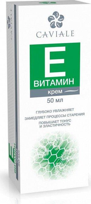 CAVIALE крем ВИТАМИН Е (повышает тонус и эластичность, глубоко увлажняет) 50мл