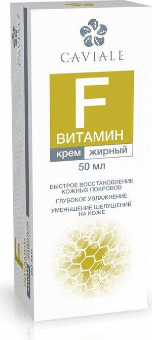 CAVIALE крем ВИТАМИН F жирный (глубокое увлажнение, снятие воспаления и шелушения ) 50мл